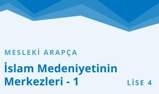 12. Sınıf Anadolu İmam Hatip 43.Bölüm